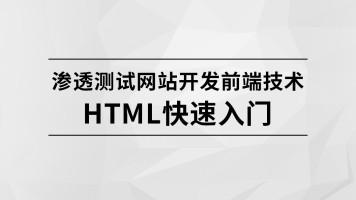 渗透测试网站开发前端技术HTML快速入门【马士兵教育】