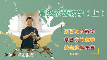茶艺(师)培训课程—高级茶艺教程视频三集(上)