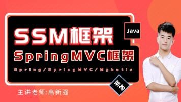JavaEE框架3-SSM框架之SpringMVC