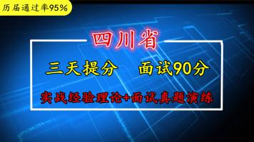 四川省结构化面试国考省考公考面试国家公务员视频真题资料课程