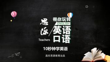 【英语口语培训】思源10秒钟学英语零基础口语发音培训