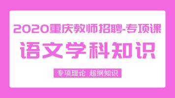2020重庆教师招聘《语文学科知识》28课时专项课程