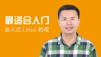 最适合入门嵌入式Linux教程
