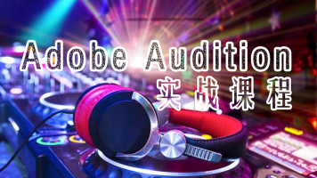 Adobe Audition基础训练与提高实战演练教学AU课程让你的声音更棒
