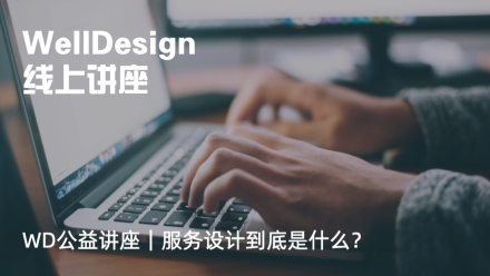 WD公益讲座   服务设计到底是什么?