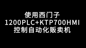 使用西门子1200PLC+KTP700HMI控制自动化贩卖机