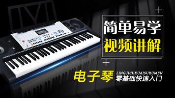名师教学  电子琴教程视频零基础自学入门全套课程
