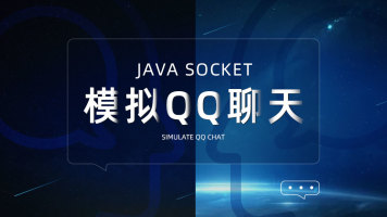 Java Socket 模拟QQ聊天