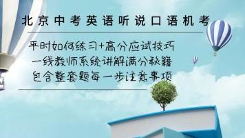 北京中考英语听说口语机考