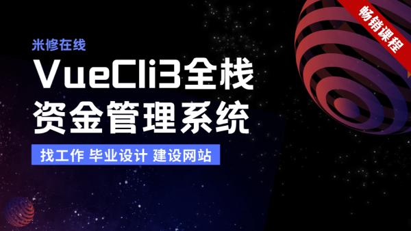 VueCli3.x全栈项目-资金管理系统(node/element-ui/权限/毕设)