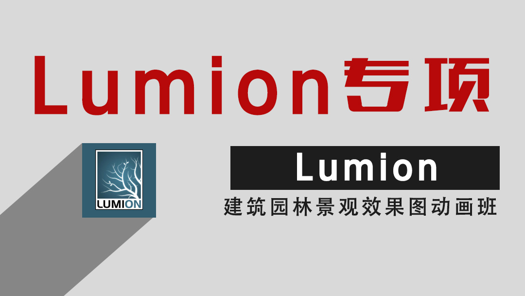 Lumion建筑园林景观动画