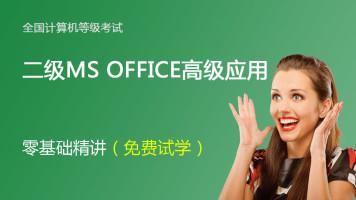 全国计算机等级考试二级Office高级应用精讲(免费试学)