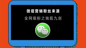 微信营销粉丝来源:全网吸粉之独狐九剑