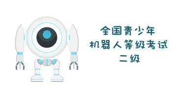 全国青少年机器人等级考试二级