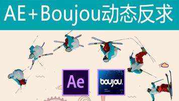 AE+boujou反求摄像机