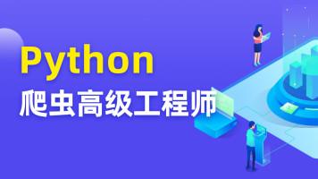 Python爬虫高级开发工程师