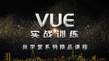 前端教程|VUE实战训练【尚学堂】