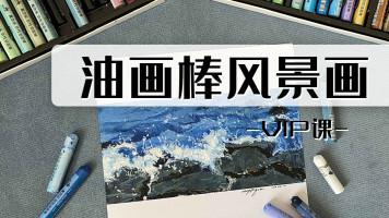 【VIP】油画棒风景画/美术/手绘/绘画/技法/人像/素描/速写