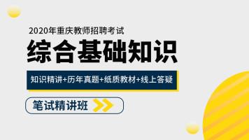 2020年重庆教师招聘考试笔试精讲班《综合基础知识》