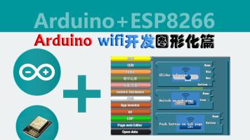arduino wifi 开发图形化篇