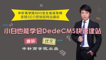 小白也能学会DedeCMS快速建站|SEO网站优化|SEO建站