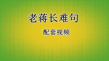 考研英语(二)老蒋讲真题长难句视频