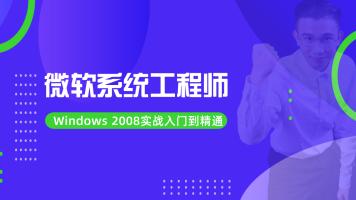 windows 2008系统管理实战入门到精通/微软系统工程师