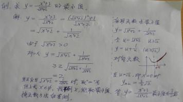 高中数学必修5--均值等号不成立的情况(单三步)