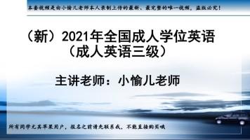2021全国成人学位英语(成人英语三级)精讲课程