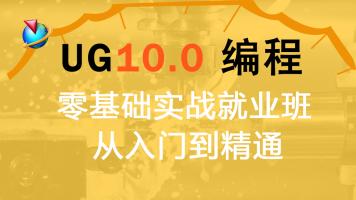 UG10.0数控CNC编程/模具设计零基础实战班