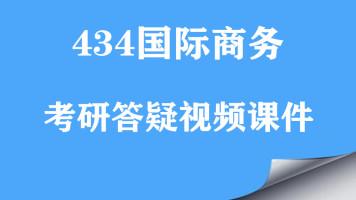 20年434国际商务考研答疑会直播视频课件(8月19日)