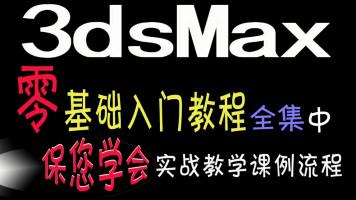 3Dmax零入门基础教程全集(中)