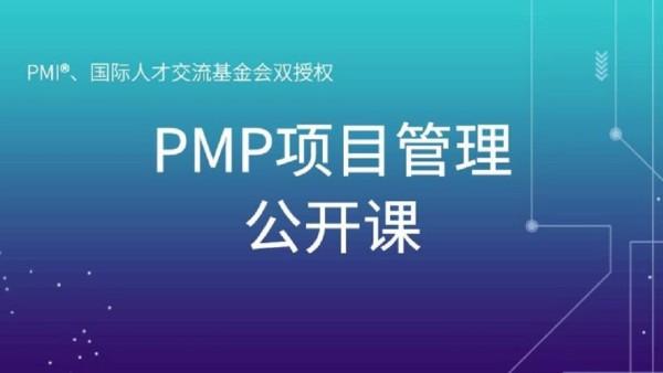 PMP项目管理认证培训/送学时PDU/PMI授权【东方瑞通】