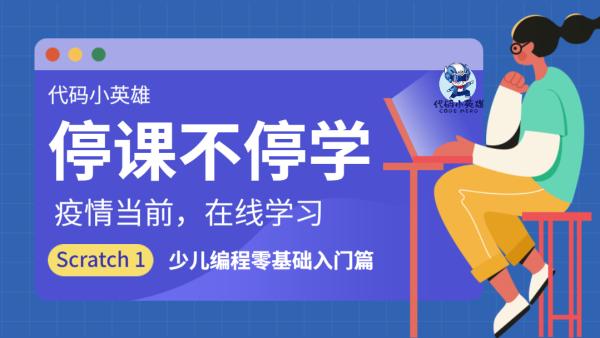 少儿编程Scratch 1基础入门篇(零基础可学)