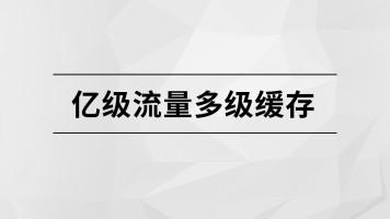 亿级流量多级缓存【马士兵教育】