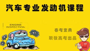 春季高考汽车专业发动机串讲课程