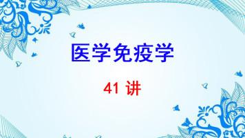 济宁医学院 医学免疫学 司传平 41讲