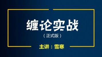 【百股精】缠论实战战法高级课