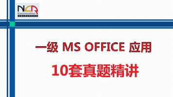 一级计算机基础及MS OFFICE应用精讲10套