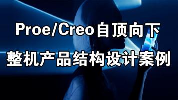 Proe/Creo自顶向下整机产品结构设计案例