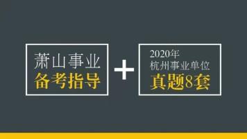 萧山事业备考指导+2020年杭州事业单位真题8套