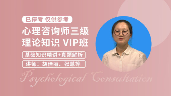 心理咨询师(三级)理论知识网授VIP班  基础知识精讲+真题解析