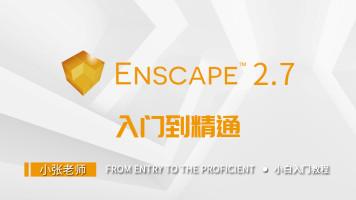 Enscape2.7入门到精通