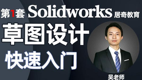 SolidWorks草图设计机械CAD建模SW【第1套】-居奇教育