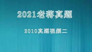 2021老蒋真题2010真题视频二