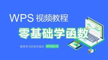WPS2019 EXCEL 零基础学函数 视频教程 [朱仕平]