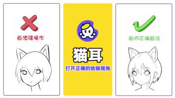 日系二次元角色猫耳造型的绘画【插画/原画教程】【漫画教程】