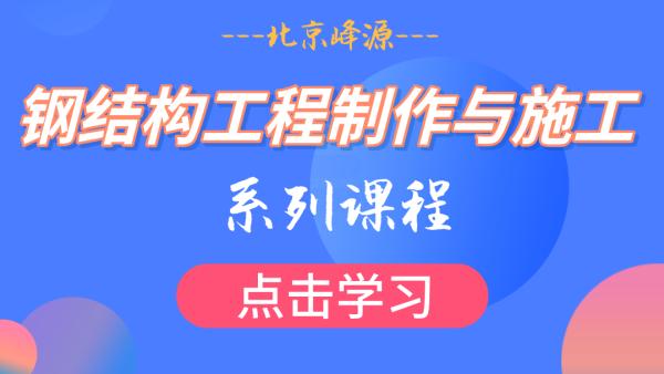 【北京峰源】钢结构工程制作与施工