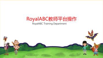 RoyalABC教师平台操作指导