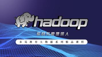 【多易教育】大数据之Hadoop 实战与原理深入